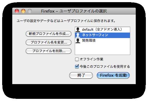 Firefoxプロファイル