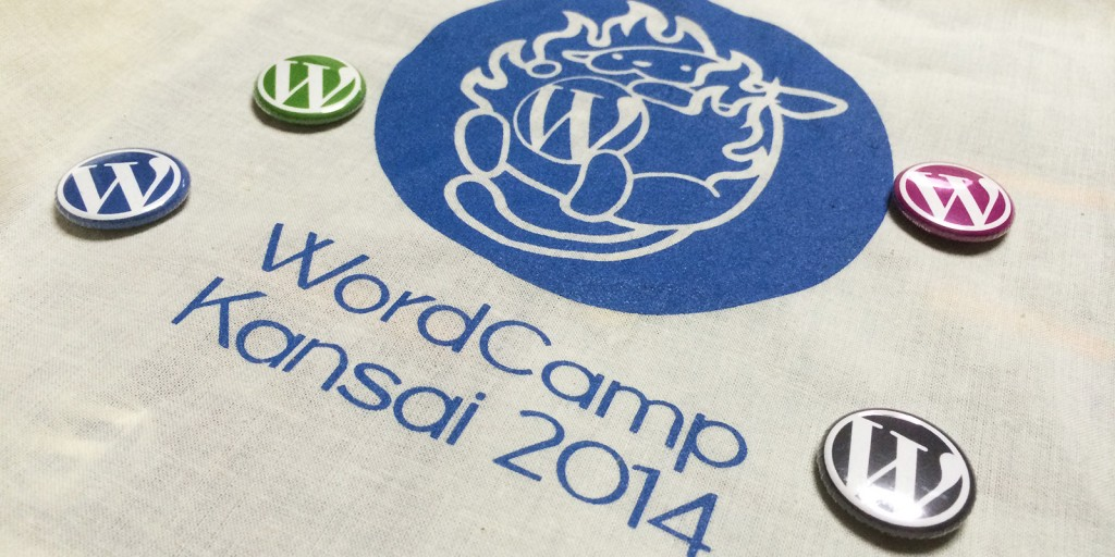 2014wordcampkansai